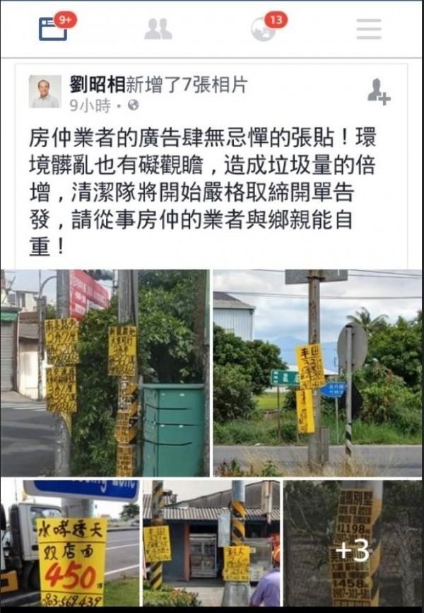 萬丹鄉長劉昭相在臉書正式向違規廣告物「宣戰」,將全面取締告發,籲請房仲業者及張貼廣告者自重。(記者李立法翻攝)