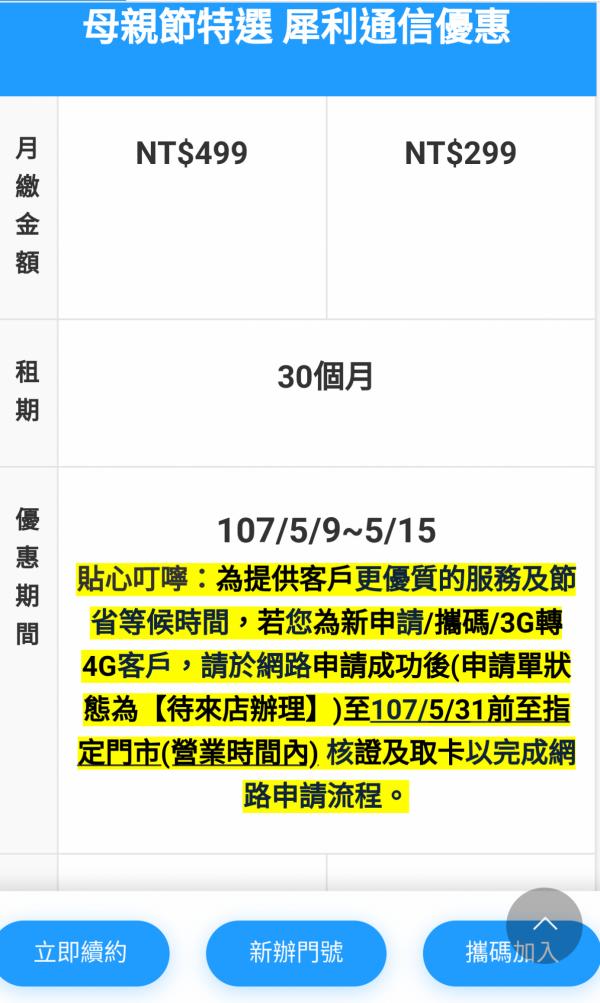 中華電信有條件延長核證時間。(記者簡惠茹攝)
