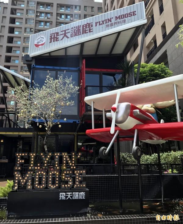 「飛天謎鹿」無國界料理貨櫃餐廳,讓饕客不用出國,就能大快朵頤各國創意料理!心情彷如店外糜鹿公仔,坐上滑翔翼馳騁翱翔。(記者黃良傑攝)