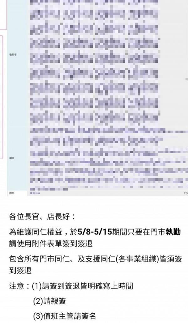 中華電信門市內部信件通知主管,在499專案期間,加班一律用紙本簽名。(民眾提供)