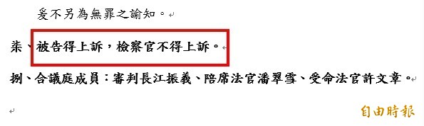 前總統馬英九洩密案改判有罪,高等法院新聞稿指出被「告得上訴,檢察官不得上訴」。(記者吳政峰攝)