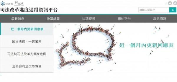 司法改革进度追踪资讯平台16日正式上线。(记者吴政峰翻摄)