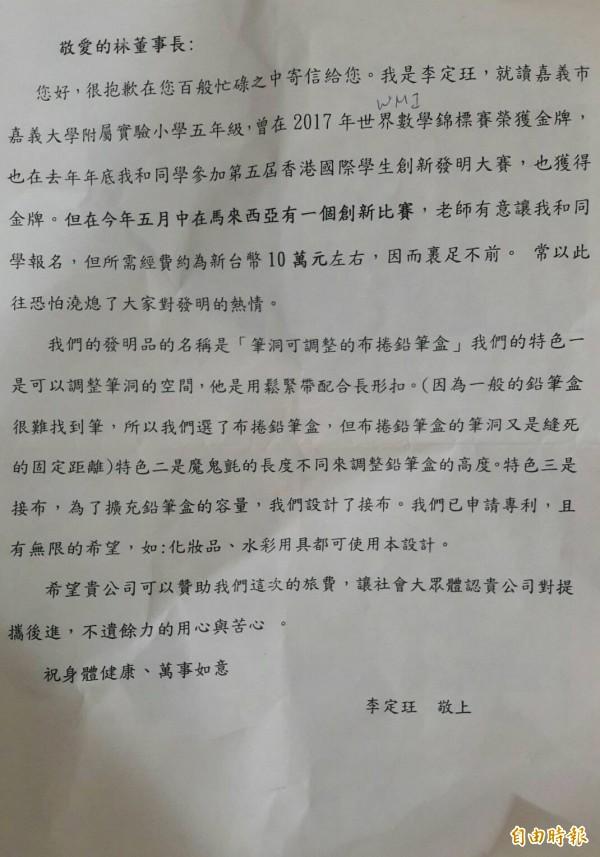 嘉大附小學生李定玨寫信給台塑企業求贊助,真的獲得捐款。(記者林宜樟攝)