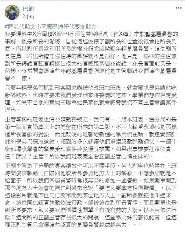 爆料公社指出副所長何信緯欺壓同任甚至吃案,引來網友撻伐。(記者徐聖倫翻攝)