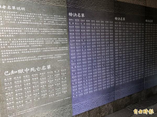 國家人權博物館白色恐怖綠島紀念園區揭牌,牆上記載受難者名單。(記者蘇永耀攝)
