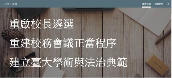 針對台灣大學校長遴選爭議,台大法律系學者及校友決定發起連署,呼籲台大重啟遴選,建立學術與法治典範。(圖取自網路)