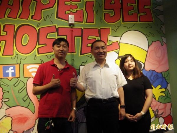 代表國民黨參選新北市長的侯友宜今天前往淡水參訪青年旅舍Taipei Yes Hostel,和老闆以及店長合影。(記者陳心瑜攝)