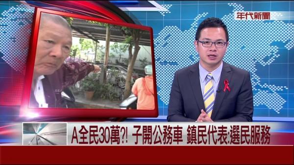 洪本成將公務車交由兒子使用,被人檢舉而爆發。(記者張瑞楨翻攝自網路)