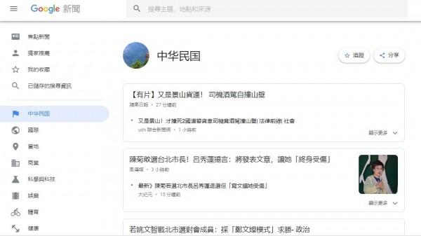 Google新聞今天的版面台灣消失,且出現許多簡體字。(記者簡惠茹翻攝)