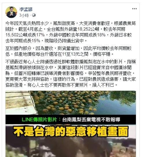 網路謠傳台南鳳梨滯銷,南市代理市長李孟諺PO臉文澄清。(擷自臉書)