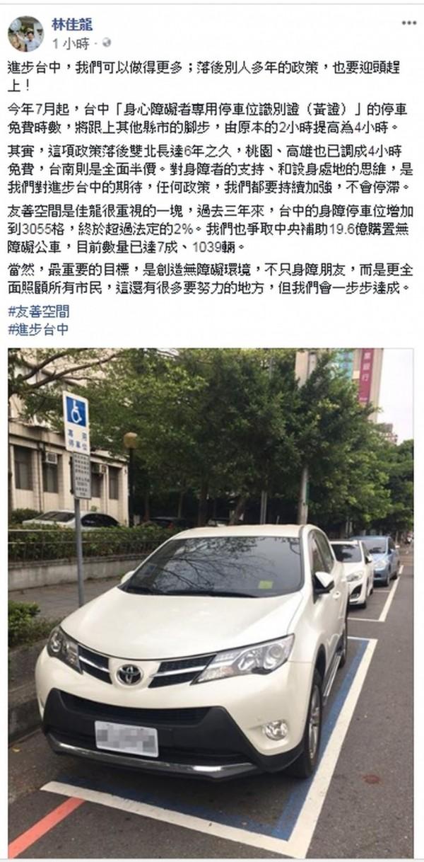 台中市長林佳龍在臉書宣布,7月起身障者免費停車優惠,將從2小時增加至4小時。(擷取自林佳龍臉書)
