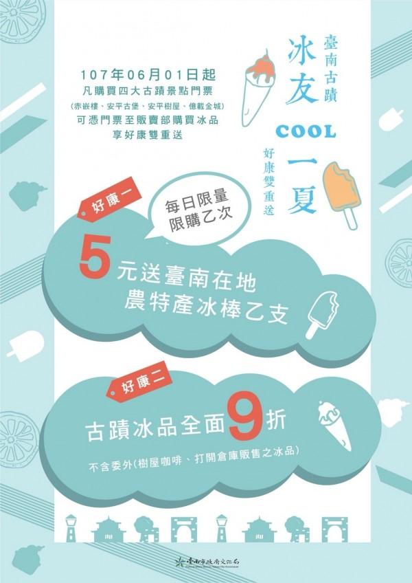 6月台南古蹟系列活動「冰友COOL一夏」海報。(台南文化局提供)