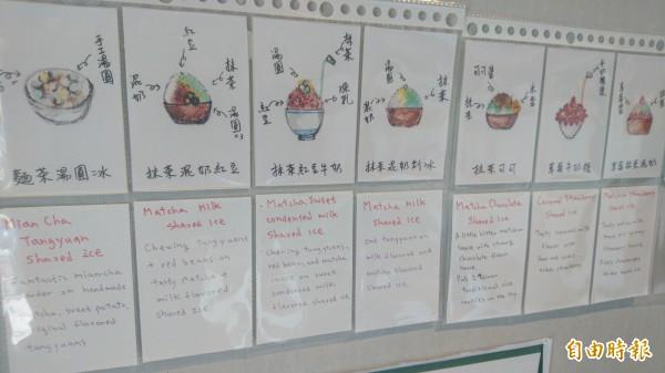 方便外國遊客點餐的手繪冰品菜單。(記者劉婉君攝)