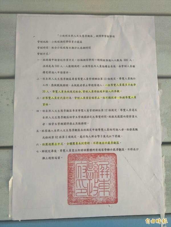 屏東縣政府本週公告「小琉球自然人文生態景觀區」潮間帶管制事項。(記者陳彥廷攝)