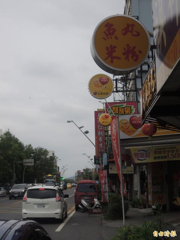 員山魚丸米粉一條街。(記者江志雄攝)