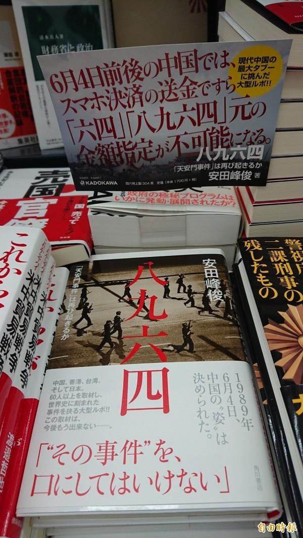 日本學者安田峰俊,在六四周年前夕出版相關人物訪談書籍「八九六四」。(記者林翠儀攝)