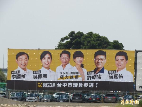 高鐵台中站每日遊客進出眾,廣告效益高,時代力量同時把四位市議員參選人的競選看板立於附近。(記者蘇金鳳攝)