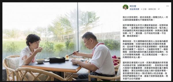 市長柯文哲一反連日來低調態度,今下午則在臉書表態,他會完全的尊重夫人陳佩琪決定。(翻攝自柯文哲臉書)