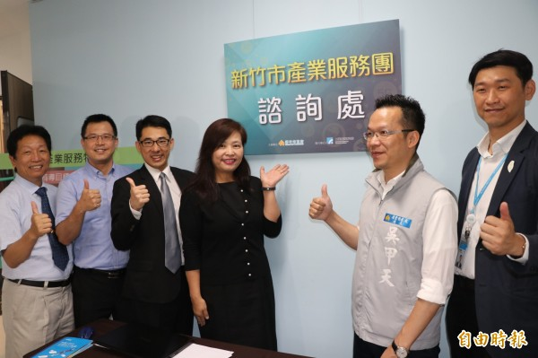 新竹市政府成立產業服務團,將提供各種服務及諮詢給創新產業。(記者洪美秀攝)