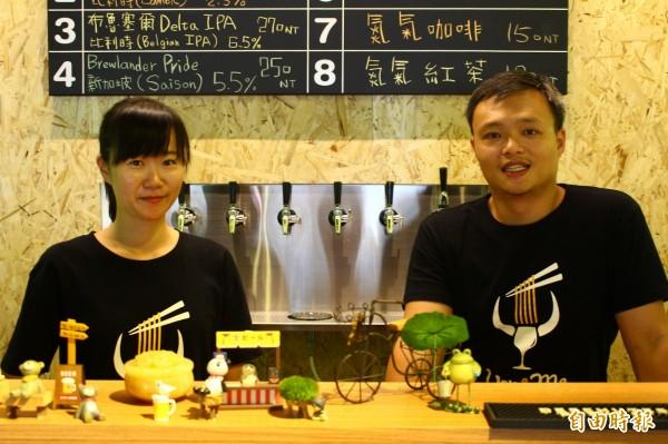 老闆林彥志(右)與老闆娘李心惠,兩人原先為工程師,近年轉換跑道,希望讓民眾能夠嘗到質量好的啤酒和滷味。(記者邱書昱攝) <h4>☆飲酒過量  有害健康  禁止酒駕☆</h4>