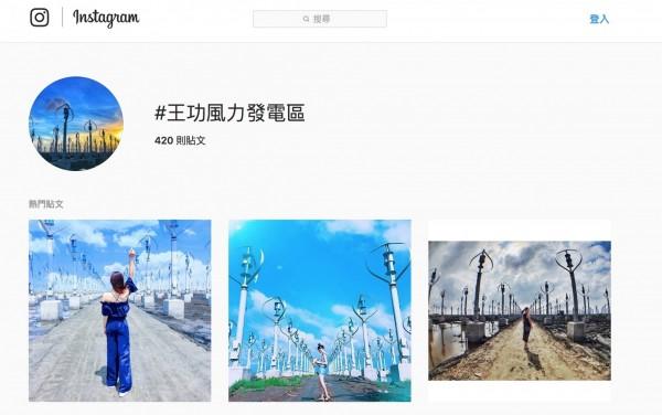 王功風力發電區成為IG熱門打卡地點。(記者陳冠備翻攝)
