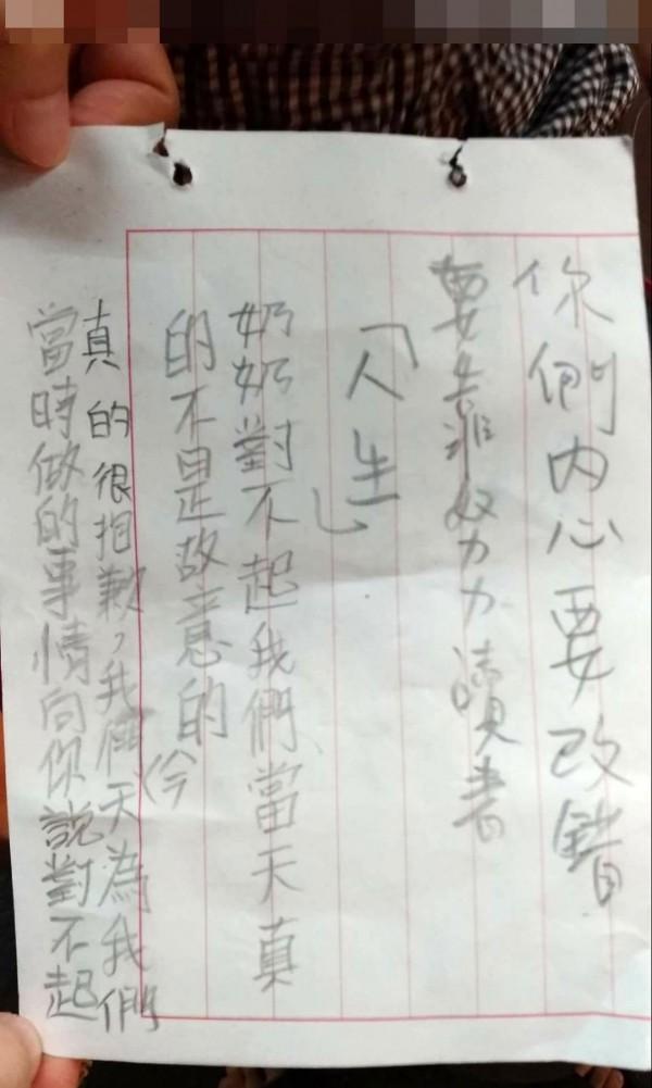 小屁孩寫下道歉的話語,店家也回應寫下「你們內心要改錯」。(圖自擷自臉書社團)