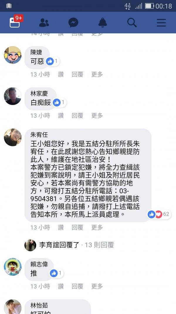 羅東警分局五結分駐所長朱宥任也上網留言。(圖擷取自宜蘭知識+)