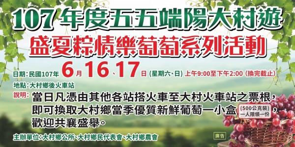 大村農會官網有活動海報,寫得清清楚楚是500公克葡萄。(取自大村農會官網)