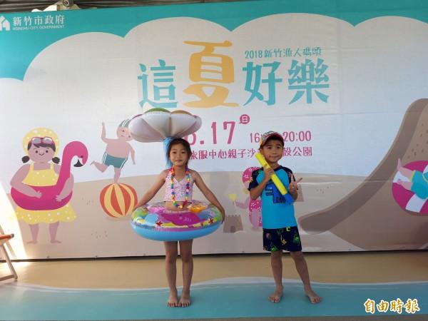 端午連假何處去?新竹市政府在端午節連假第二天、即17日下午舉辦夏日消暑水花派對,邀請大小朋友來歡度假期。(記者洪美秀攝)