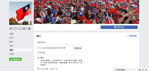 臉書粉絲專頁「青天白日正義力量」所屬類別為「政治組織」。(記者吳欣恬翻攝)