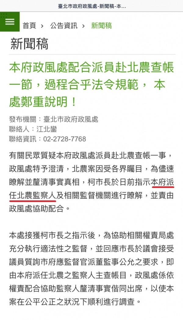 台北市政風處6月7日新聞稿內稱沈榮銘為「本府派任北農監察人」。(翻攝自北市政風處網站)
