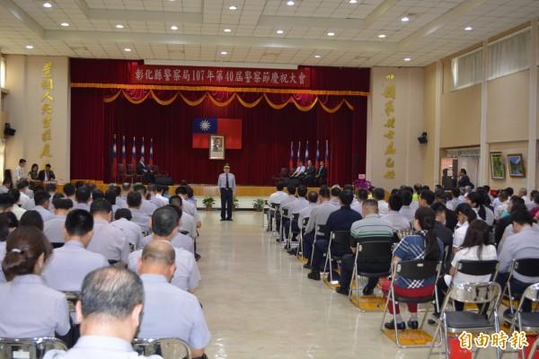 慶祝警察節,彰化縣警局今天表揚年度模範警察、績優員警等74名有功員警。(記者湯世名攝)