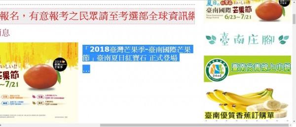 市府協助推銷香蕉,官網開設「台南尚青線上申辦」訂購服務窗口。(擷自台南市農業局官網)