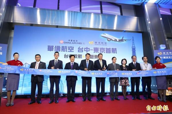 華信航空台中東京首航儀式在台中國際機場舉行。(記者歐素美攝)