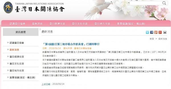 台灣日本關係協會與日本台灣交流協會14日在東京共同舉辦「第一屆台日第三地市場合作委員會」。(取自台灣日本關係協會)