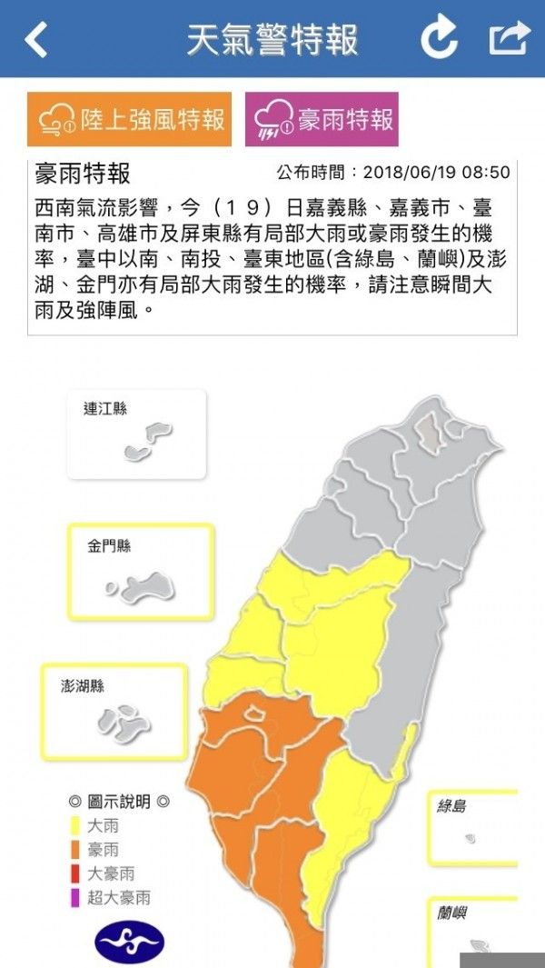 台南19日列豪雨特報區。(圖:南區氣象中心提供)