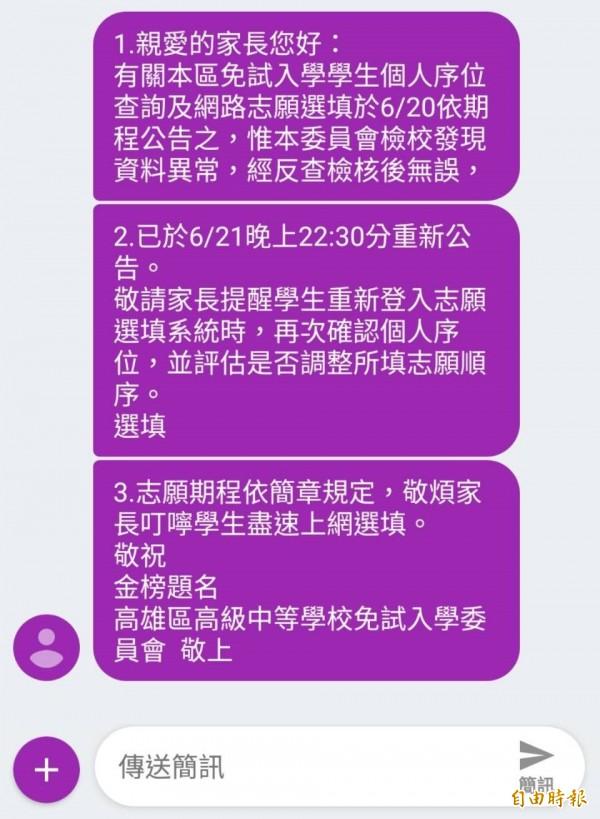 家長收到簡訊,說明排序處置過程。(記者黃旭磊攝)