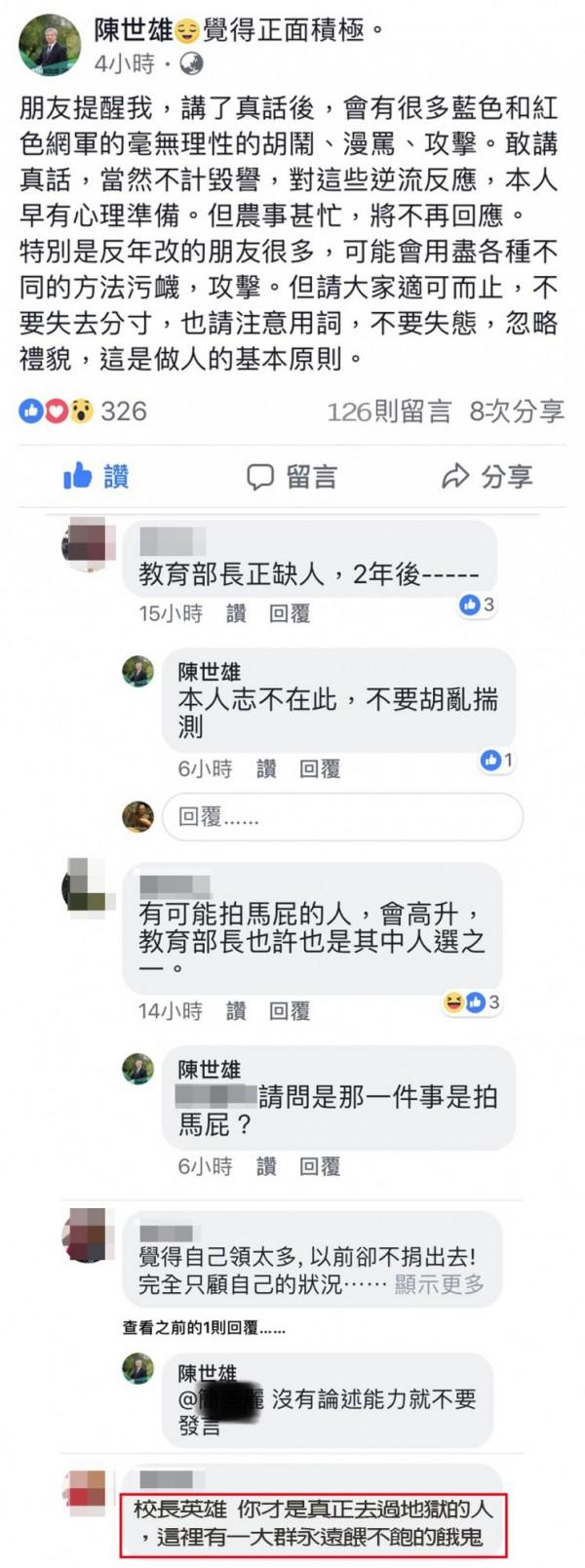 陳世雄臉書慘被圍剿,學生讚他是英雄,真正到過地獄。(記者顏宏駿翻攝)