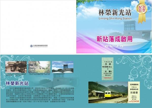 慶祝林榮新光站啟用,台鐵將發行1000份紀念套票。(圖:台鐵局提供)