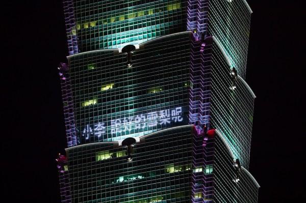 華航推出「說好的旅行呢?」全新品牌形象廣告,即將亮相,昨天起在台北101 大樓外牆寫上「小李,說好的雪梨呢?」連續2天點燈。(圖由華航提供)