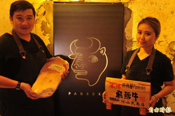 「㕩(因同胖)肉舖Pankoko」的老闆黃子軒與妻子蔡佩芳兩人喜歡吃燒肉創業。(記者王捷攝)