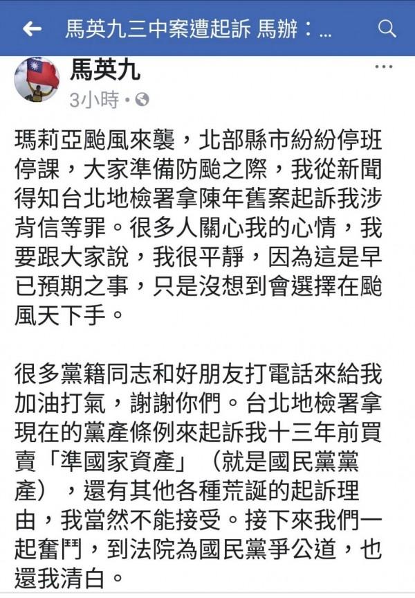 前總統馬英九在臉書發文指出,北檢拿現在的黨產條例來起訴13年前買賣「準國家資產」,「我當然不能接受」;黨產會委員表示,黨產條例條文「全無刑責」,對於馬前總統在法學上的新發現,只能尊重。(記者陳鈺馥翻攝)