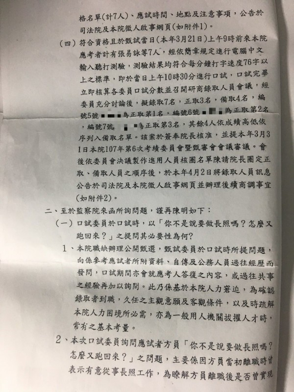 士林地院回函公文第2頁,內容幾乎與新聞稿相同。(記者黃捷翻攝)