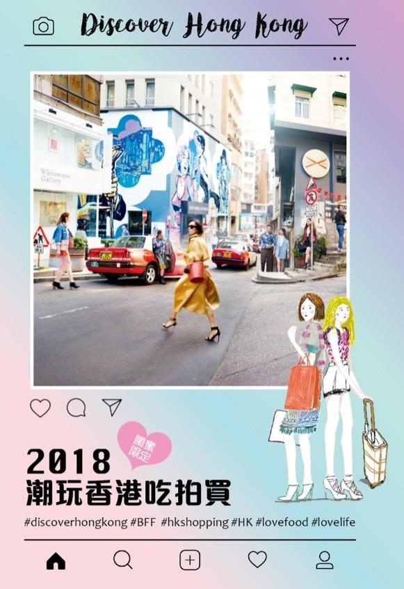 瞄準年輕女性族群,港旅局今年推出「潮遊香港吃拍買」拍照指南。(港旅局提供)