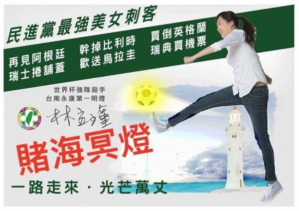 網友細數林宜瑾的豐功偉業,並製作冥燈圖。(記者邱灝唐翻攝)