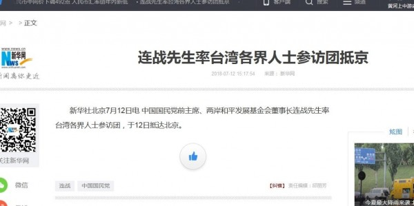 前國民黨主席連戰今天下午抵達北京,不過,中國官媒「新華社」今天傍晚僅用「一句話」帶過,報導指,「連戰率台灣各界人士參訪團,於十二日抵達北京」,其他並未多談。(擷取自網路)