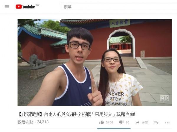 阿滴、滴妹在街頭實測7個台南雙語店家,短片一上線,點閱人數已破2萬。(擷自Youtube)