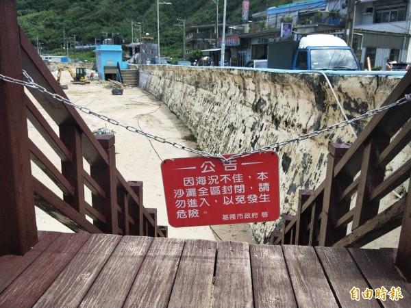 瑪莉亞颱風遠離,但是環流影響海浪仍大,現場拉起鐵鍊封閉,請遊客勿下海戲水。(記者俞肇福攝)