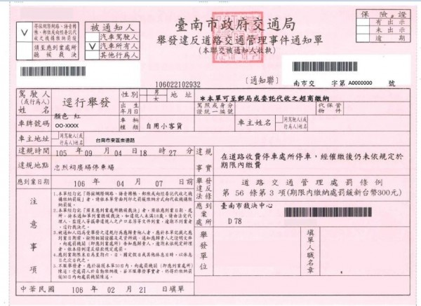 交通違規罰款都由警察機關寄發「舉發違反道路交通管理事件通知單」,也就是俗稱的「紅單」。(記者洪瑞琴翻攝)