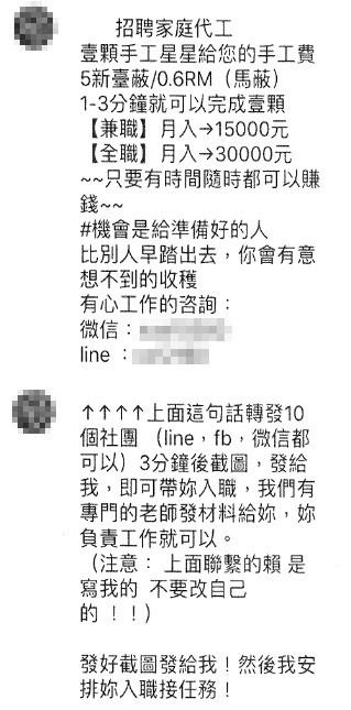 徵家庭代工詐騙訊息。(記者姚岳宏翻攝)